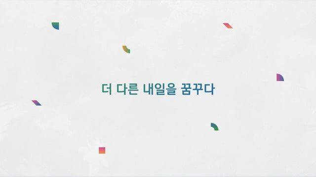 Role : Design    Published on Dec 31, 2015 Project Management : JTBC Design Dept. Content Design team.  Executive Producer : namgoong u Creative Director : Lee Hyeyeon Designer : Lee Yeonji