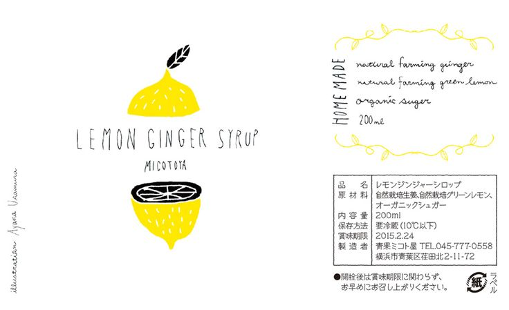 LEMON GINGER SYRUP by ミコト屋