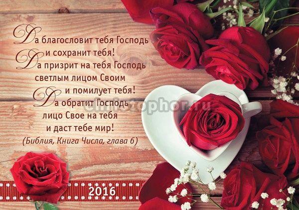 """Календарь карманный на 2016 год """"Да благословит тебя Господь…"""" (168905)"""