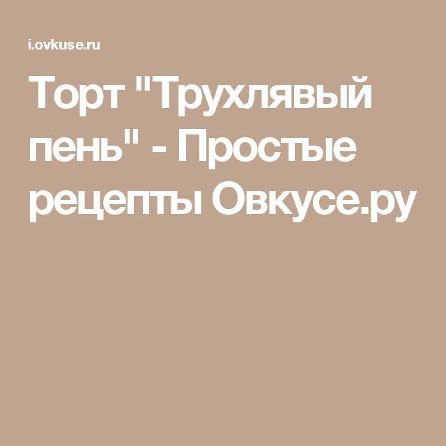 """Торт """"Трухлявый пень"""" - Простые рецепты Овкусе.ру"""