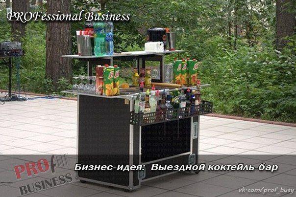 Бизнес-план: Выездной коктейль-бар.
