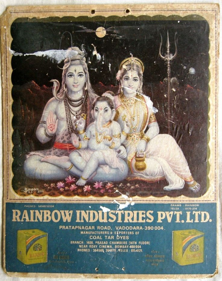 Shiva, Parvati and Ganesha - Vintage Print Advertisement - Old Indian Arts