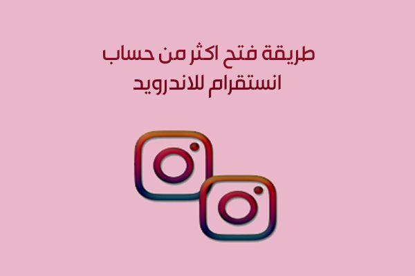 طريقة فتح اكثر من حساب انستقرام للاندرويد باستخدام انستقرام بلس الذهبي Instag Gaming Logos Logos Instagram Accounts