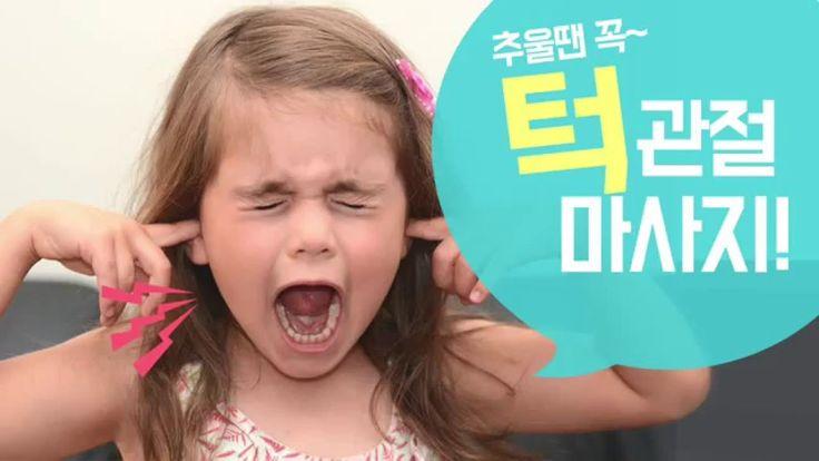[턱관절마사지] 갑자기 추워진 찬바람에 덜~덜~ 떨리는 턱관절.  가벼운 마사지로 턱관절 건강을 지키세요
