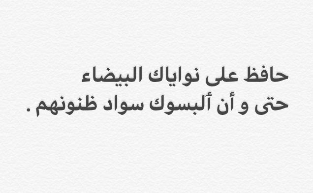 حافظ على نواياك Arabic Calligraphy Calligraphy
