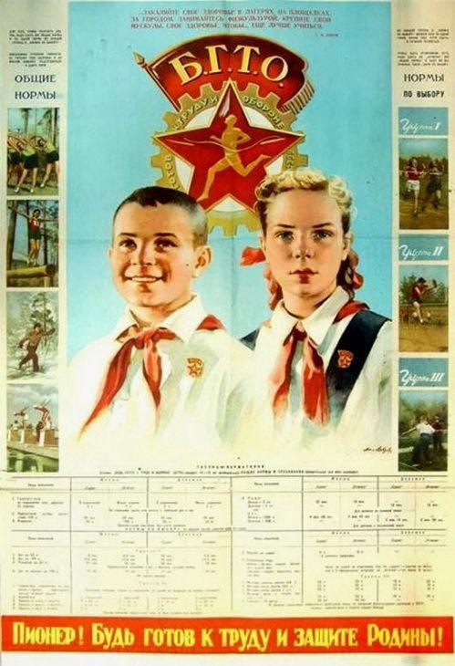 Советская пропаганда: плакаты и лозунги, призывающие к здоровому образу жизни времен (фото 14)