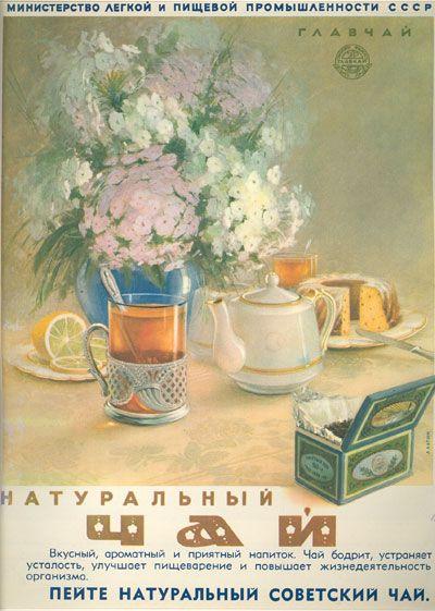 «Natural Soviet Tea»  Lapin V.