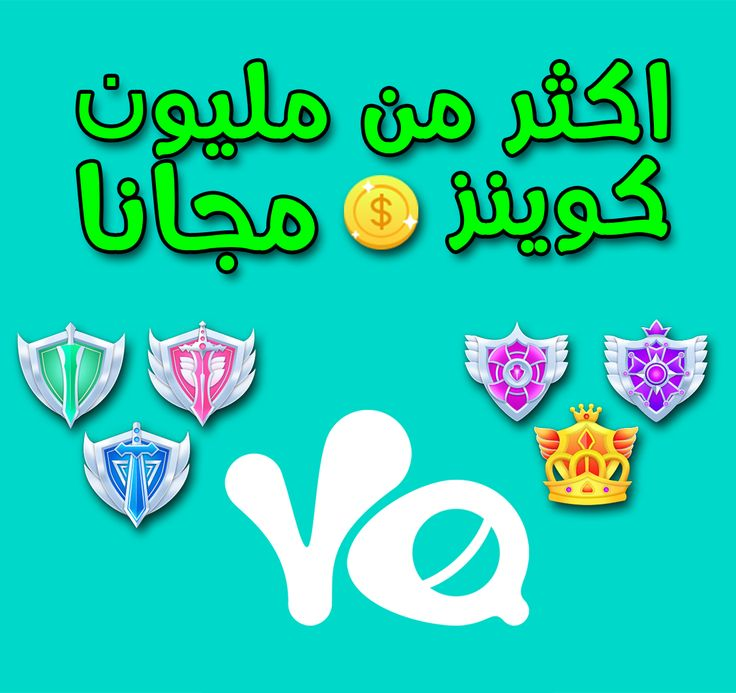 YallaFree Voice Chat Rooms Hack get Free Unlimited Coins