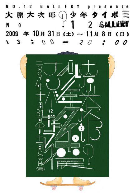 tenji3.jpg 427×621 ピクセル