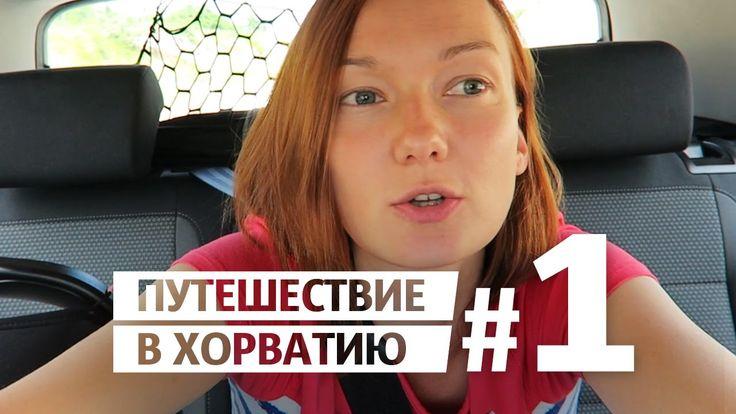 Хорватия! На авто в Пореч / Путешествие в Хорватию #1