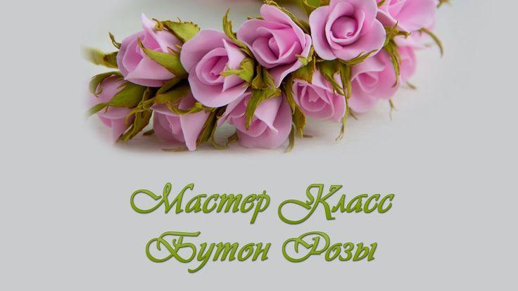 Мастер класс Бутон Розы из фоамирана