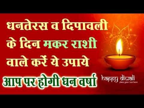 Dhanteras Dipwali Puja Vidhi Muhurat-2016-rashi wise makar rashi