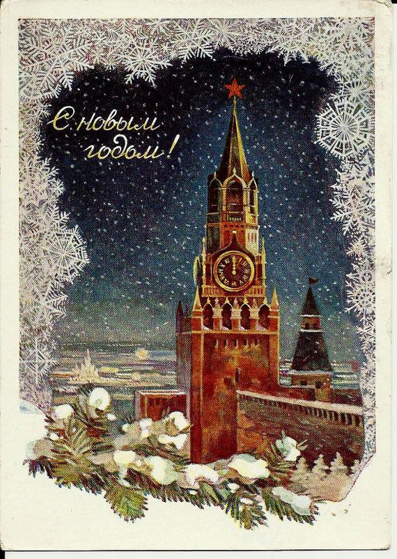 New Year Kremlin of Moscow  Vintage Russian Postcard by LucyMarket, $3.99