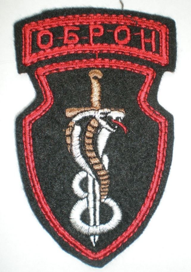 Russia Riot police Special Forces OBRON patch Russian SWAT COBRA spetsnaz