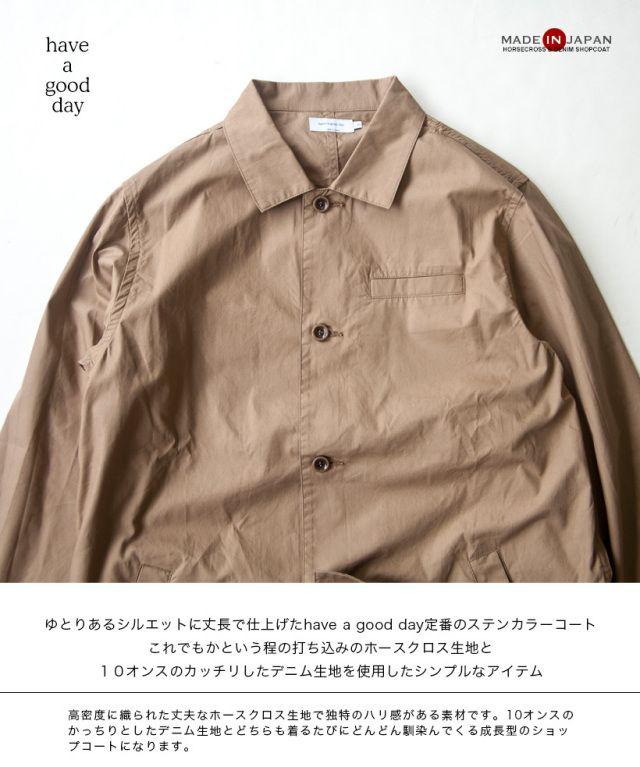 have a good day ハブアグッドデイ デニム&ホースクロス ショップコート 日本製 メンズ
