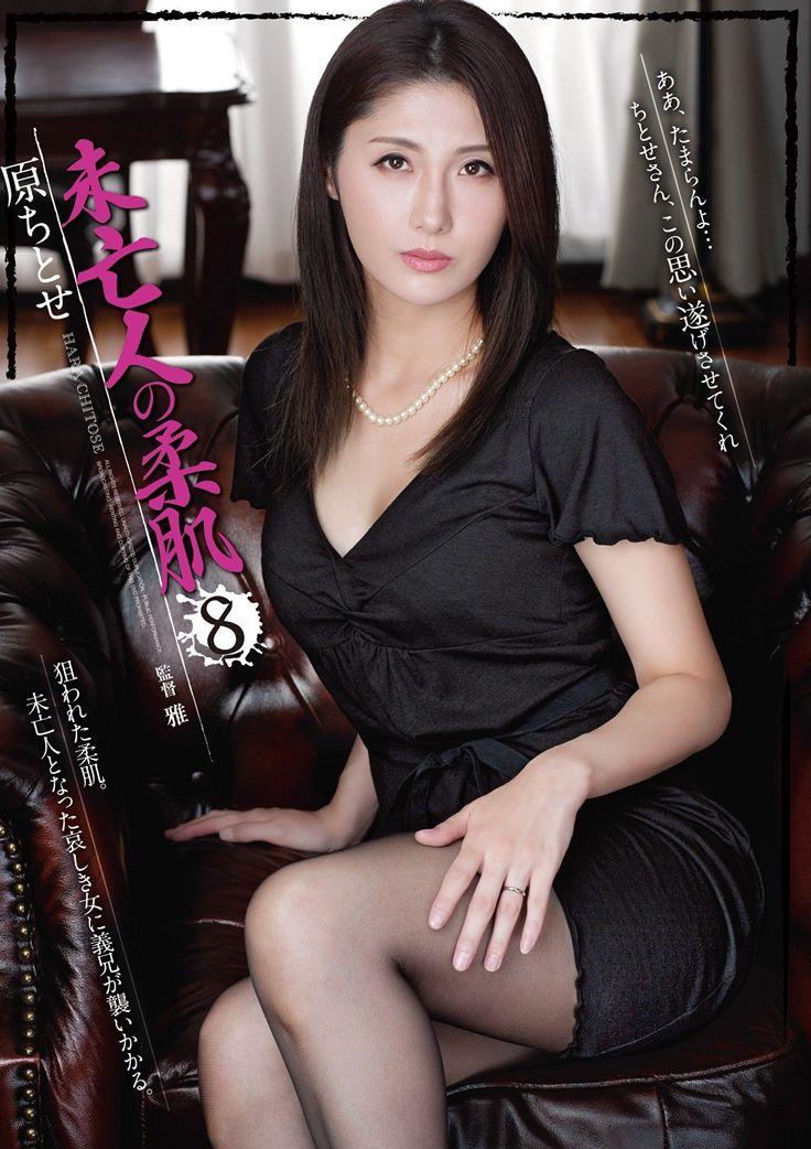 Hara Chitose