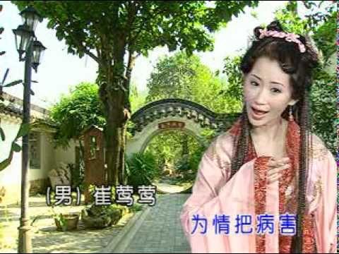 黄梅调-读西厢__庄学忠、刘秋仪合唱