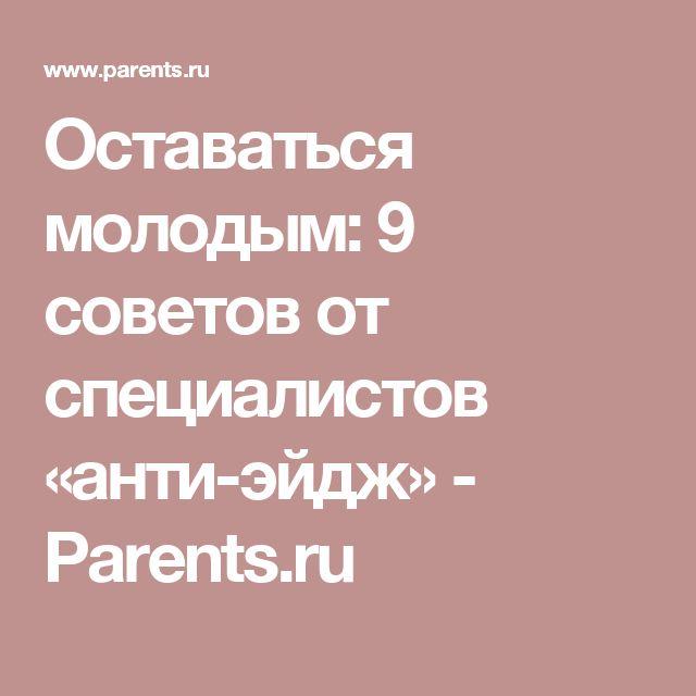 Оставаться молодым: 9 советов от специалистов «анти-эйдж» - Parents.ru