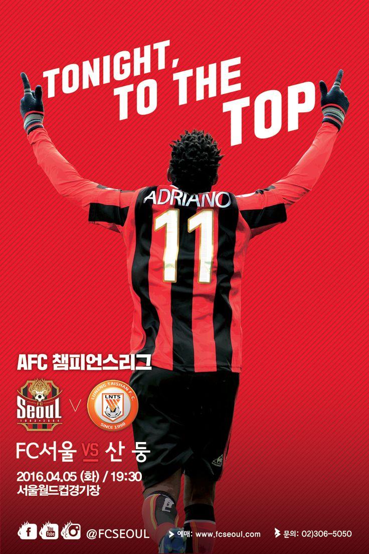 2016 Match Poster vs Shandong Luneng #fcseoul #football #soccer #sports #poster #design
