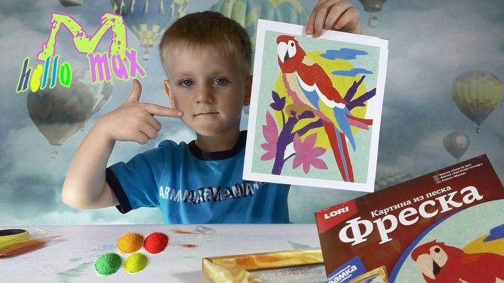 DIY Фреска из песка для детей Hello Max  Обзор картины из песка для детс...