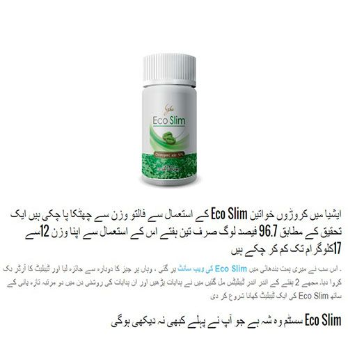 Eco Slim Price in Karachi-Eco Slim in Karachi-Original Eco Slim in Karachi-Original Eco Slim Price in Karachi-Eco Slim Capsule in Karachi-Eco Slim Capsule Price in Karachi-Eco Slim  Pills in Karachi-Eco Slim Pills Price in Karachi-Weight Loss Capsule in Karachi-How To Loss Wegiht-how to lose weight fast in 2 weeks-weight loss exercise-how to lose weight at home-EtsyTeleShop.Com