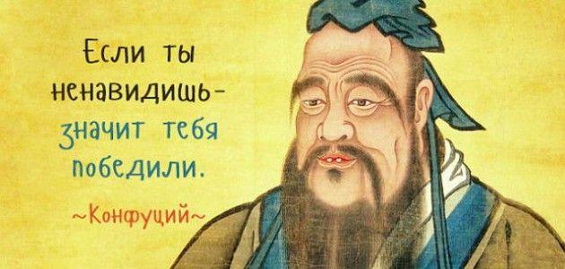 Мудрые цитаты Конфуция | Чёрт побери