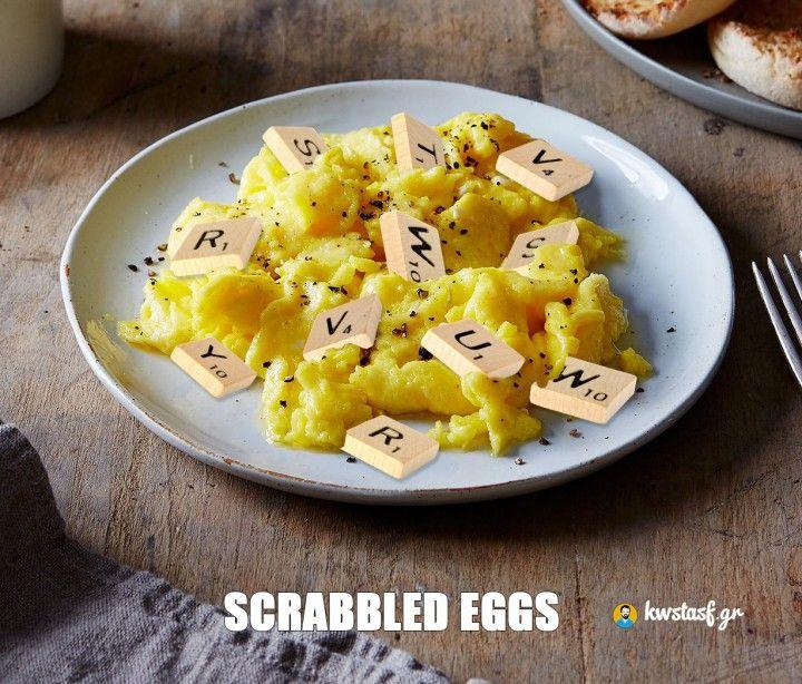 Ποιος πεινάει; Έχω scrabbled eggs!