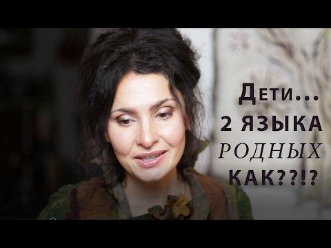 два языка - YouTube