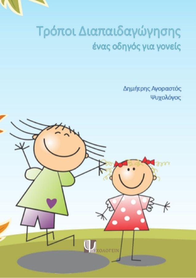 Τρόποι Διαπαιδαγώγησης: ένας οδηγός για γονείς (E-booklet), Δημήτρης Αγοραστός by Xristos Xarmpis via slideshare
