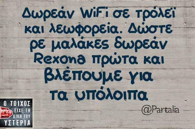 Δωρεάν WiFi σε τρόλεϊ και λεωφορεία. - Ο τοίχος είχε τη δική του υστερία –  #partalia