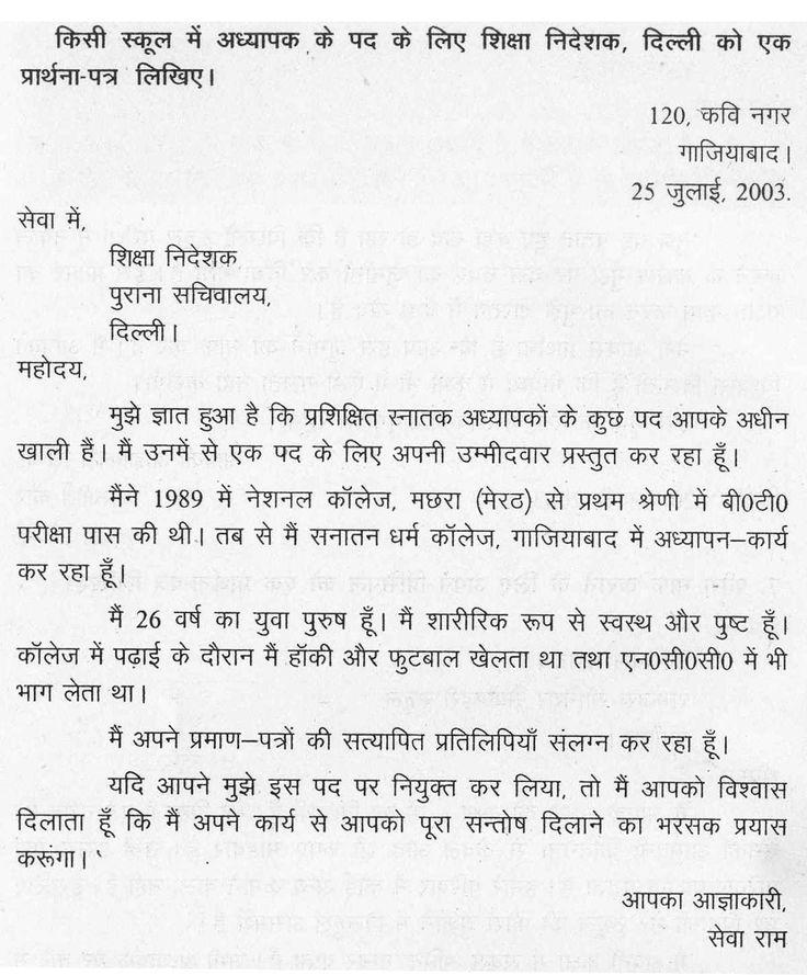 Application Letter For The Post Teacher Marathi Cover