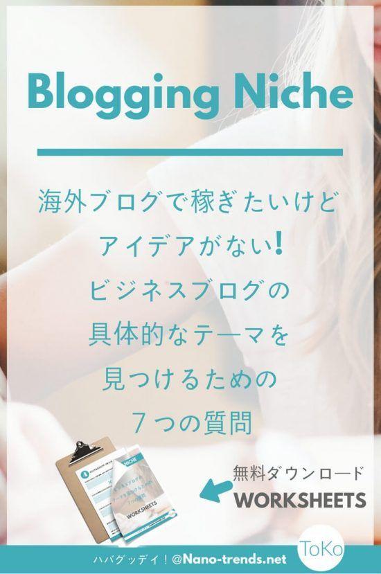 ブログテーマを探すための7つの質問とその答えからブログテーマを見つける方法を詳しく説明しました。ブログを軸にビジネスを始めたいけれど、私にできることがない。何のブログを作ったらいいのかわからない。私には無理かも。と私も諦めかけていました。そのときにどうにか納得できるブログテーマを見つけようと考えたのがこの7つの質問です。ぜひワークシートもダウンロードして使ってみてくださいね。