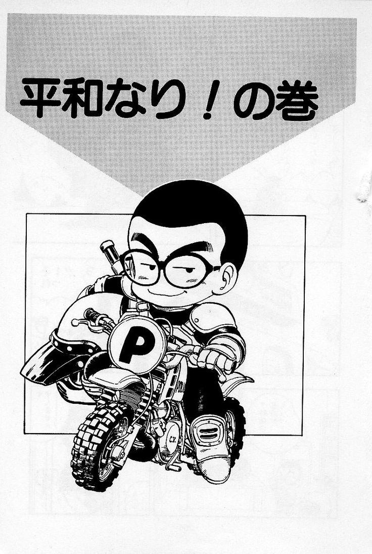 TORIYAMA Akira (鳥山明 ), Dr. Slump / Dr. スランプ / ドクタースランプ