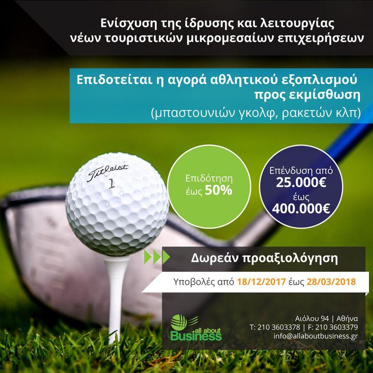 Επιδοτείτε η αγορά αθλητικού εξοπλισμού προς εκμίσθωση (μπαστουνιών γκολφ, ρακετών κτλ), στο νέο πρόγραμμα του Τουρισμού «Ενίσχυση της ίδρυσης και λειτουργίας νέων τουριστικών μικρομεσαίων επιχειρήσεων» με επιδότηση ως 50%. Δείτε το ενημερωτικό εδώ https://goo.gl/L6JDvE