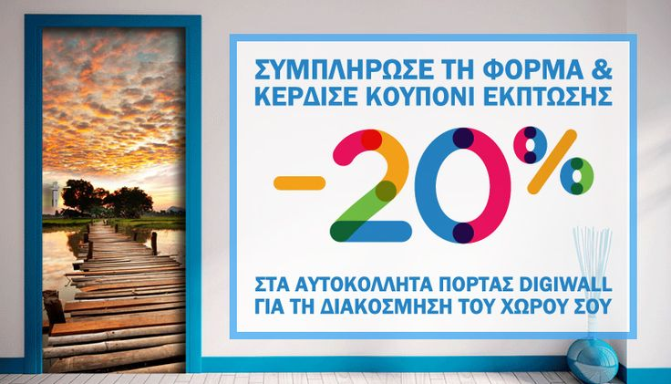 Κουπόνι -20% για τα Αυτοκόλλητα Πόρτας DigiWall Πάρτε το κουπόνι και κερδίστε -20% έκπτωση στα αυτοκόλλητα πόρτας www.digiwall.gr