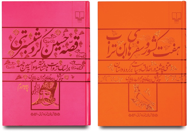 Majid Abbasi book covers