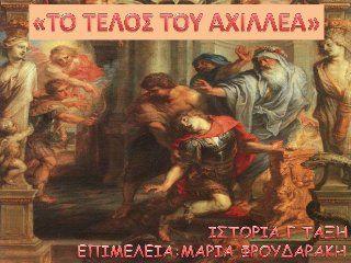 """""""ΤΟ ΤΕΛΟΣ ΤΟΥ ΑΧΙΛΛΕΑ""""-ΙΣΤΟΡΙΑ Γ ΤΑΞΗ"""