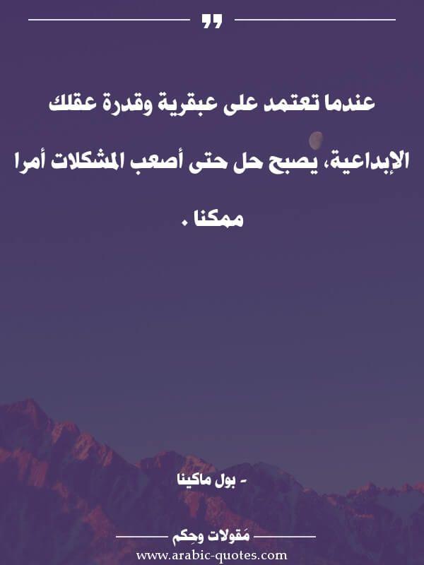 عندما تعتمد على عبقرية وقدرة عقلك الإبداعية يصبح حل حتى أصعب المشكلات أمرا ممكنا كتب أقوال اقتباس حكم Arab Social Quotes Perfection Quotes Mood Quotes