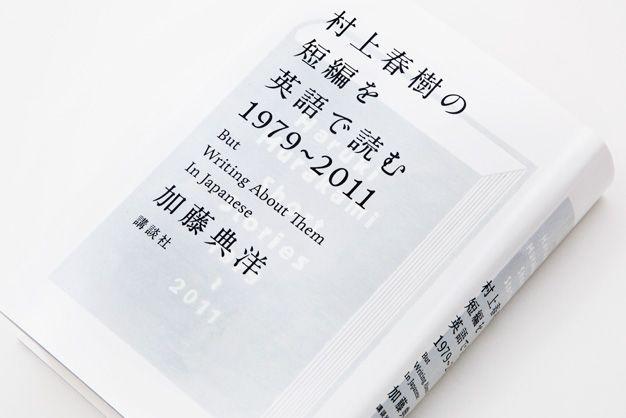 村上 春樹 短編