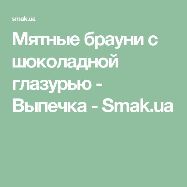 Мятные брауни с шоколадной глазурью - Выпечка - Smak.ua