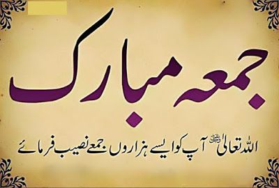 Shayari Urdu Images: Latest Jumma Mubarak Urdu Images 2015.