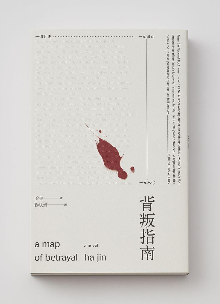 王志弘「書」寫下關於 2014 的精選「封」情 - ㄇㄞˋ點子靈感創意誌