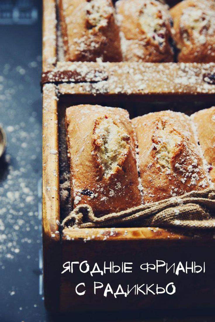 Ягодные кексы » Рецепты » Кулинарный журнал Насти Понедельник