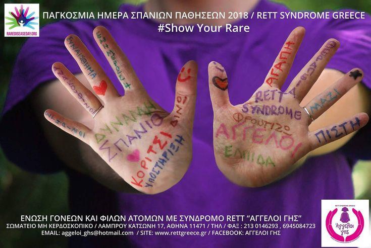 Παγκόσμια Ημέρα Σπανίων Παθήσεων 2018 στην Πλατεία Συντάγματος - Μία Δράση ενημέρωσης από την Ένωση Γονέων και Φίλων ατόμων με Σύνδρομο Rett''Άγγελοι Γης.