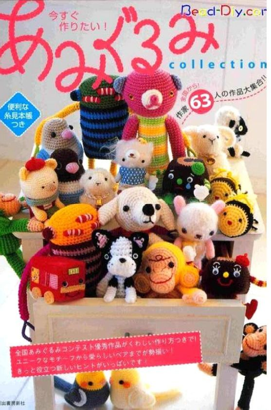 JAPANESE CROCHET AMIGURUMI PatternAmigurumi Crochet Mascot