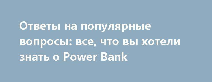 Ответы на популярные вопросы: все, что вы хотели знать о Power Bank http://ilenta.com/accessories/smartphone/accessories_17896.html  Портативный аккумулятор или Power Bank — абсолютно незаменимый аксессуар для современного пользователя. С ним вы можете в любой момент зарядить телефон «на ходу», не теряя времени на поиски свободной розетки. Предлагаем вашему вниманию небольшой FAQ для тех, кто планирует покупку Power Bank. ***