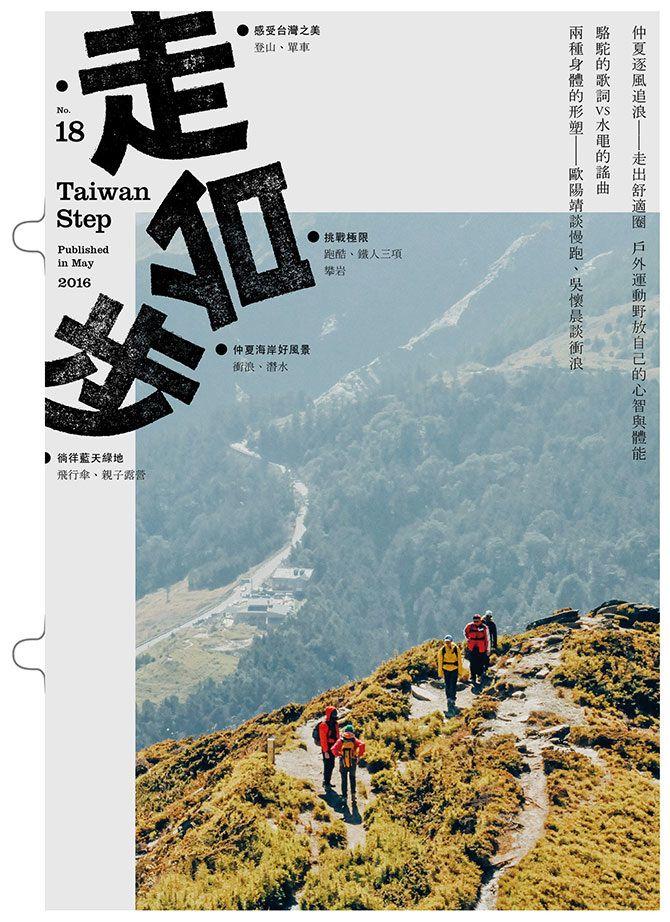 Chang Pu-Hui, Book Design - changph.com