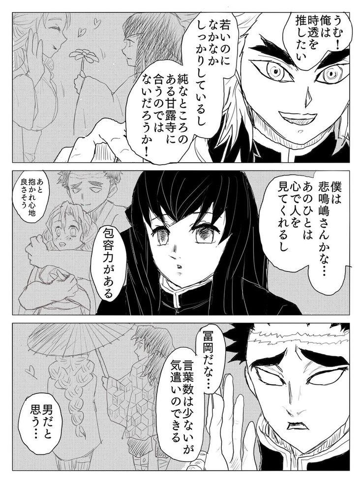 きめ つの 刃 セックス 漫画 [エロ漫画][シロネコノキキ] ヒノカミセックス。