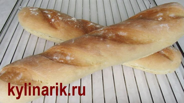 Французский БАГЕТ! Рецепт французского домашнего хлеба в ДУХОВКЕ! Рецепт...  https://www.youtube.com/watch?v=qQVqrdwz55o