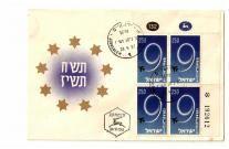 Конверт Израиль 1957 1000 прутот 4 марки Иерусалим гашение